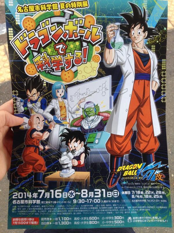 Dr. Goku!